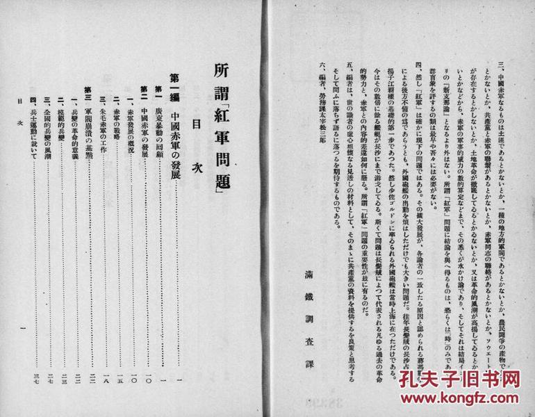所谓红军问题 : ソウェート中国と赤军  图片清晰可见 仅供学习参考 详见品相描述 必看 无收藏价值电子版