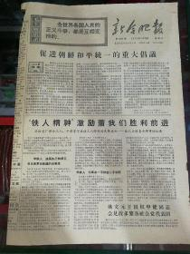 新合肥报1972年3