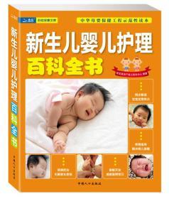 妇幼安康文库:新生儿婴儿护理百科全书