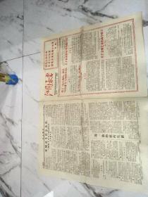红卫春雷 1967 六月第三期 林彪题词
