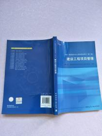 全国一级建造师执业资格考试用书(第二版)建设工程项目管理[实物图片,含光盘]