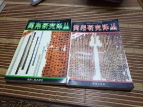 简帛研究译丛 第一辑、第二辑