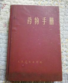 药物手册(修订第二版)〈自然旧〉