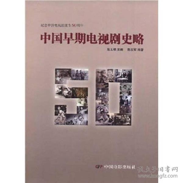 中国早期电视剧史略