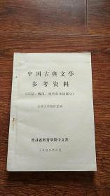 中国古典文学参考资料(先秦-两汉-魏晋南北朝部分)