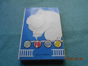 动物快车丛书(6册全:火烈鸟的长袜、飞龙飞飞、 河马佳巴、鲇鱼奥斯加历险记、我的鸽子、大马哈鱼历险记)盒装(品好)