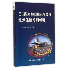 美国航母舰载机起降装备技术保障培训教程