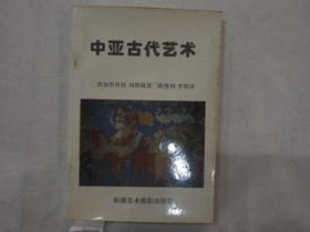 中亚古代艺术