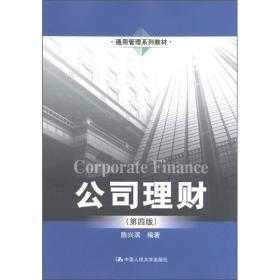 公司理财(第四版)