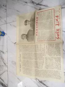 文革小报:红联战报 长白风雷  1968年元月