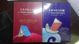 生中的大问题--写给孩子的道德伦理启蒙书、生命中的大问题—写给孩子的哲学启蒙书(没阅读过  两本合售)