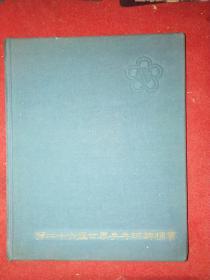1961年精装,甲种本少见——《第二十六届世界乒乓球竞标赛纪念画册》——里面黏贴画齐全