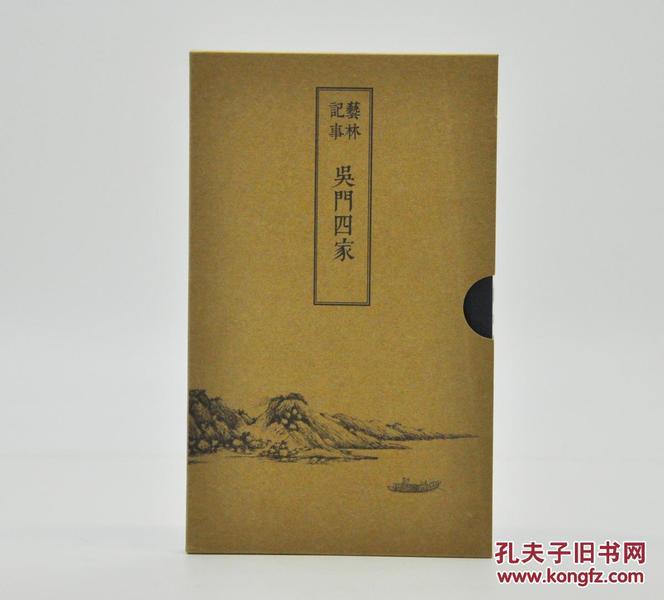 《艺林记事:吴门四家》由商务印书馆2017年9月出版,16k线装;原书定价68元,现八五折优惠,售价58元包邮。
