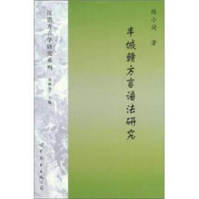 丰城赣方言语法研究