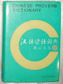汉语谚语词典