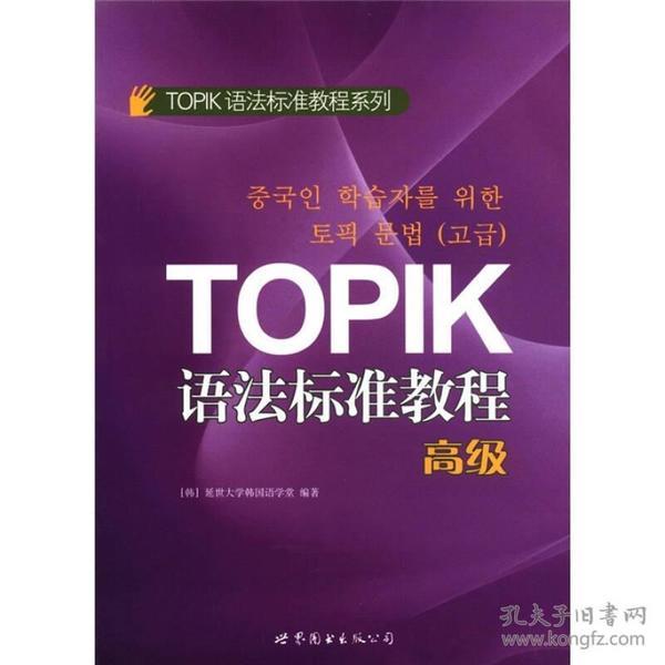 TOPIK语法标准教程系列:TOPIK语法标准教程(高级)