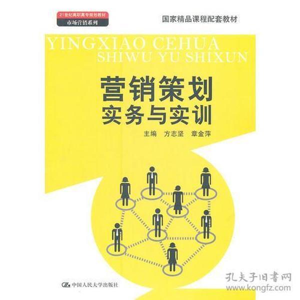 营销策划实务与实训(国家精品课程配套教材;21世纪高职高专规划教材·市场营销系列)