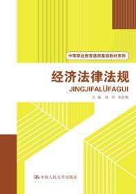 孔夫子旧书网--中等职业教育通用基础教材系列经济法律法规