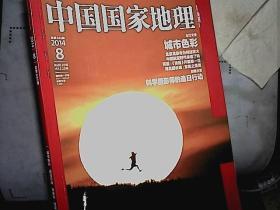 中国国家地理2014.8