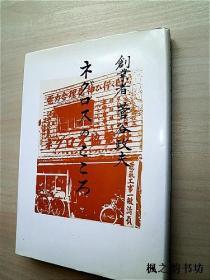 【日文原版】ネグロスのこころ(创业者菅谷政夫著 16开精装本)