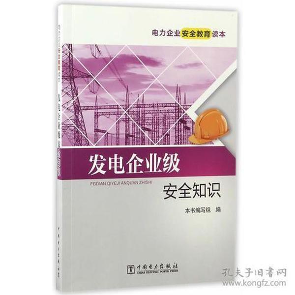 9787519801175发电企业级安全知识