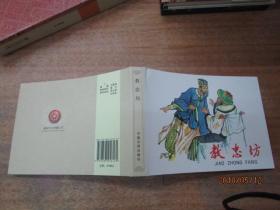 教忠坊 中国文史出版社