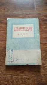 民国出版 鲁迅思想研究