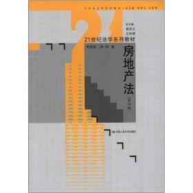 21世纪法学系列教材:房地产法(第4版)