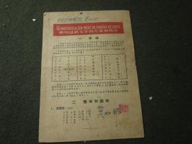 《广州话新文字的方案和写法》