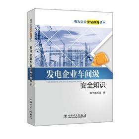 9787519801724发电企业车间级安全知识
