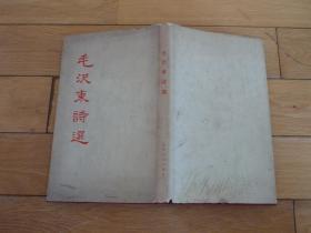 毛泽东诗选  日文版 仅印200册