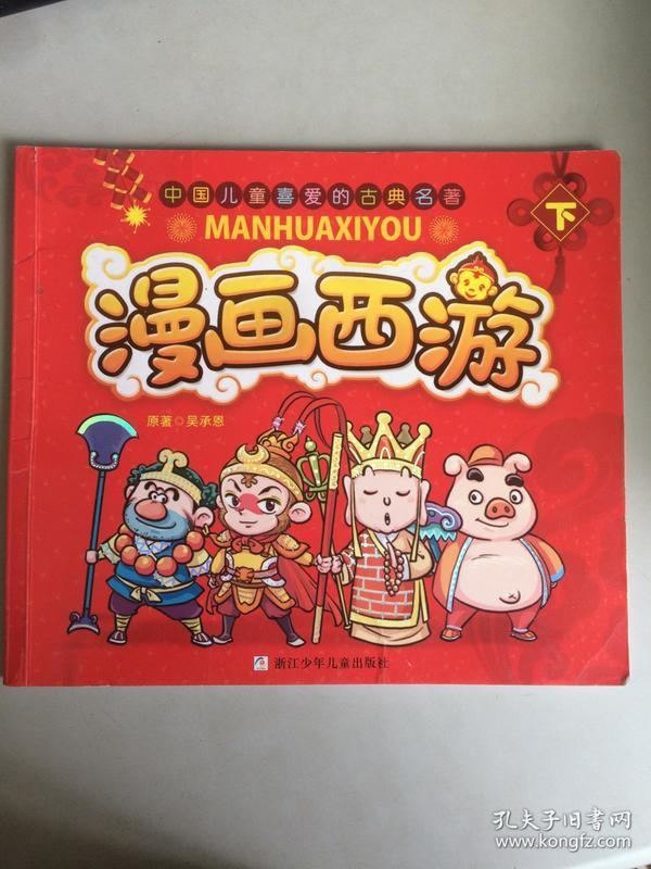 【正版】漫画西游(下 )9787534289682