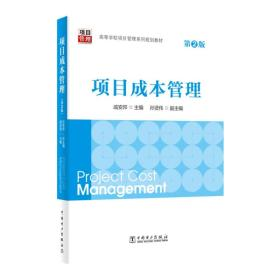 Project Cost Management (2nd Edition)