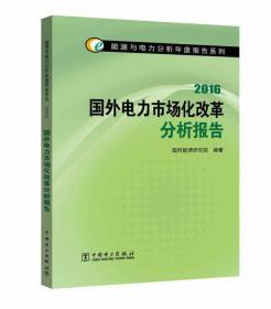2016-國外電力市場化改革分析報告