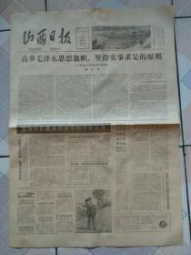 《山西日报》1983年7月4日