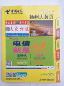 中国电信--2017扬州大黄页