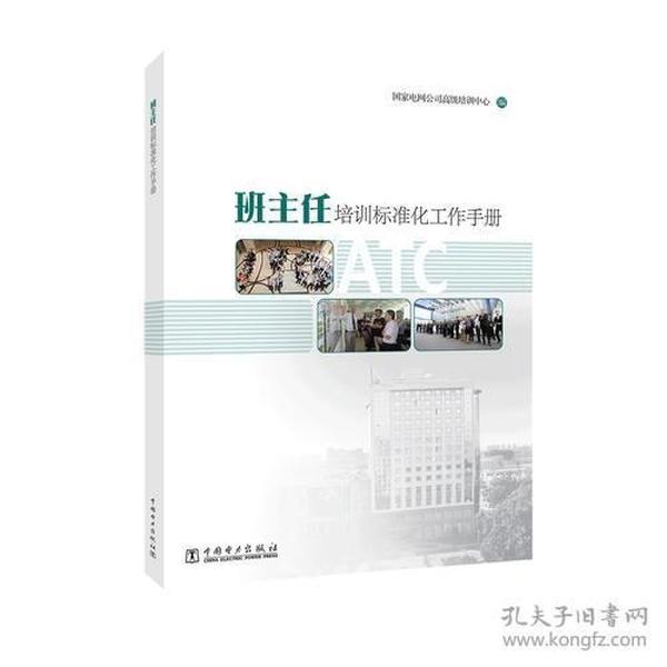 9787519802370班主任培训标准化工作手册