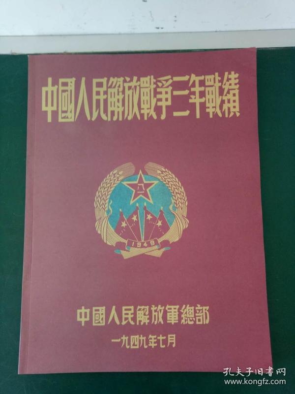 中国人民解放战争三年战绩【中国人民解放军总部1949年7月】.