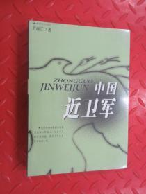 中国近卫军(最新修订版)   全新塑封