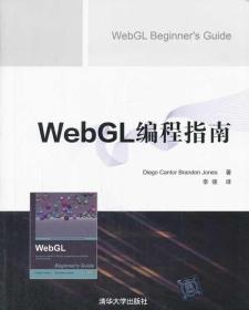 现货~WebGL编程指南 9787302348900
