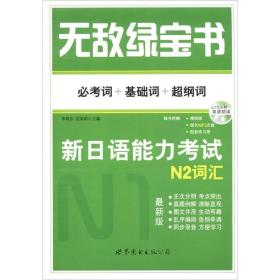 无敌绿宝书:新日语能力考试N2词汇(必考词+基础词+超纲词)(最新版)