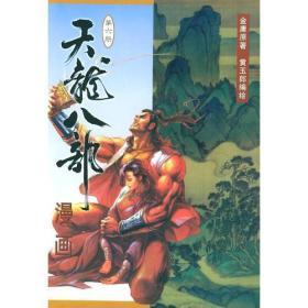 天龙八部漫画(第六册)