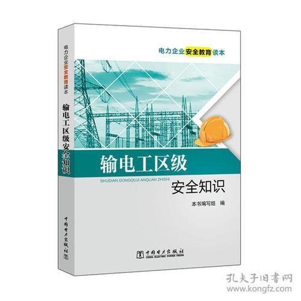 9787519802998输电工区级安全知识