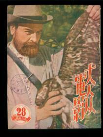 大众电影(1951年第28期)