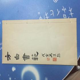 民国廿八年再版 红蓝印本《方白书范》(方形飞白书范) 东莞 谭荣光 书 尺寸;25*15品相很好