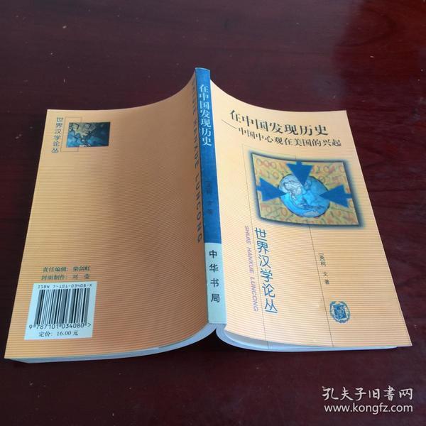 在中国发现历史——中国中心观在美国的兴起