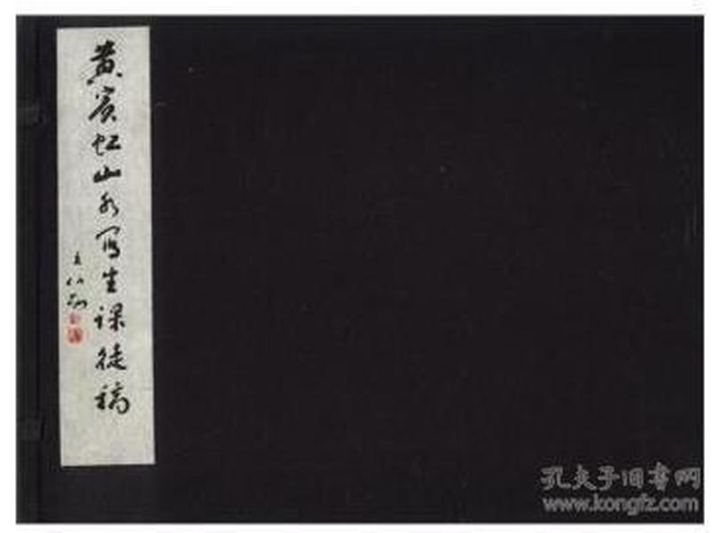 黄宾虹山水写生课徒稿 ( 16开线装 全一函二册)