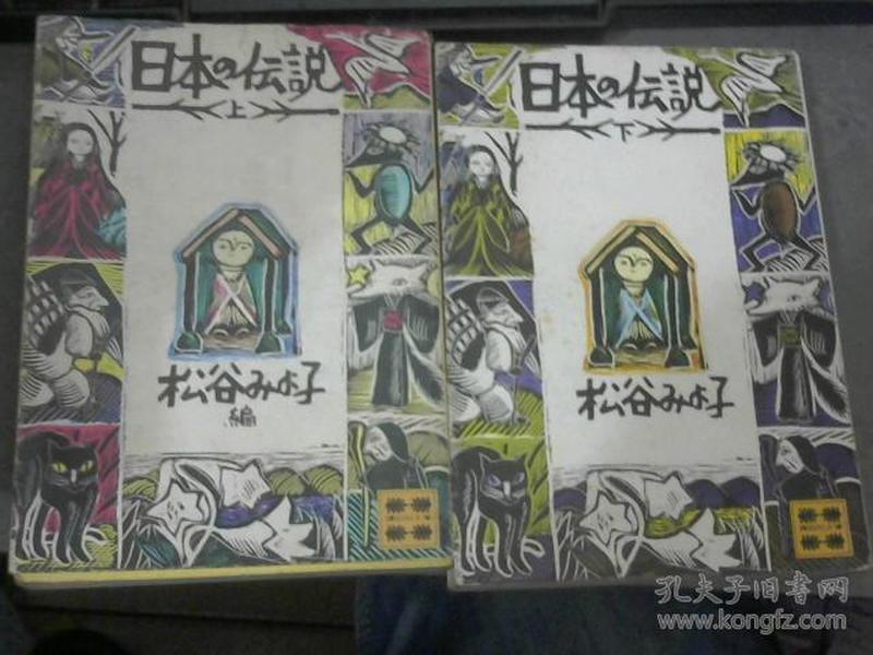 1975年日本原版--日本の传说 上下册  64开
