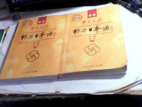 新版 中日交流标准日本语 初级 上下册【附光盘2张】 16开  .