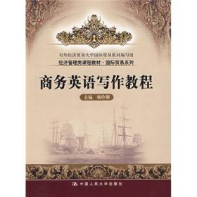 经济管理类课程教材·国际贸易系列:商务英语写作教程